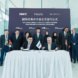 International strategic cooperation memorandum signing ceremony